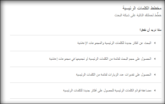 keyword_planner_arabic